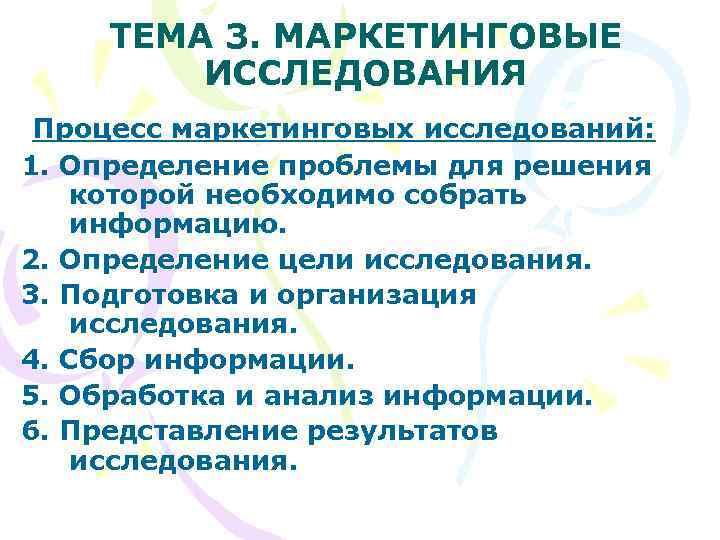 ТЕМА 3. МАРКЕТИНГОВЫЕ   ИССЛЕДОВАНИЯ Процесс маркетинговых исследований: 1. Определение проблемы