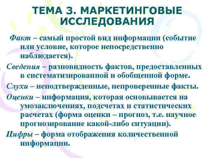 ТЕМА 3. МАРКЕТИНГОВЫЕ  ИССЛЕДОВАНИЯ Факт – самый простой вид информации (событие