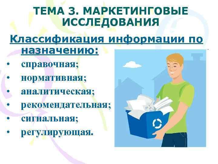 ТЕМА 3. МАРКЕТИНГОВЫЕ  ИССЛЕДОВАНИЯ Классификация информации по  назначению:  •