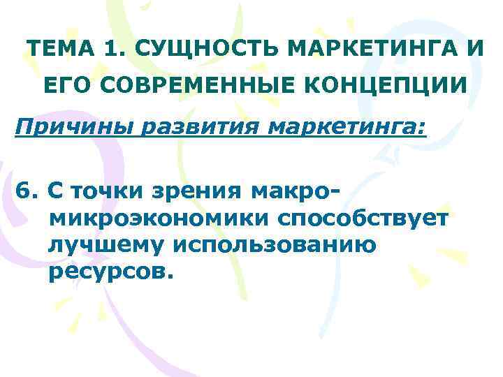 ТЕМА 1. СУЩНОСТЬ МАРКЕТИНГА И ЕГО СОВРЕМЕННЫЕ КОНЦЕПЦИИ Причины развития маркетинга:  6. С