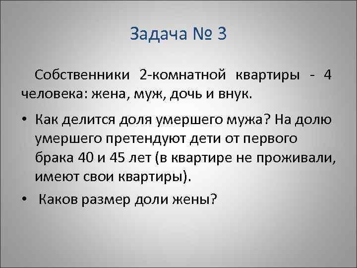 Задача № 3  Собственники 2 -комнатной квартиры - 4