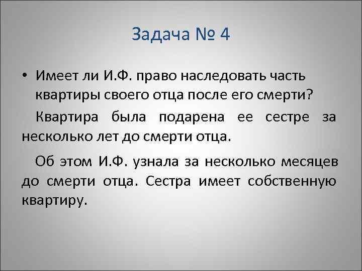 Задача № 4 • Имеет ли И. Ф. право наследовать часть