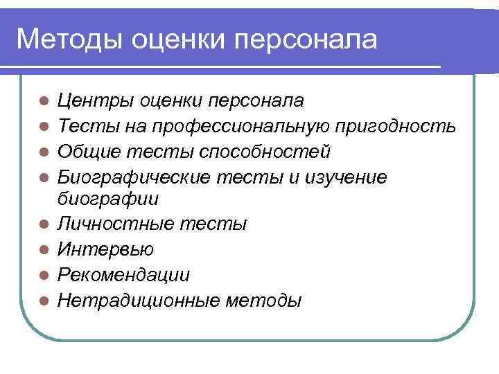 Методы оценки персонала  l  Центры оценки персонала l  Тесты на профессиональную