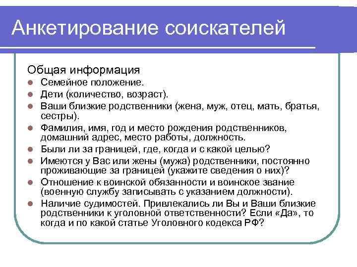 Анкетирование соискателей Общая информация l  Семейное положение.  l  Дети (количество, возраст).