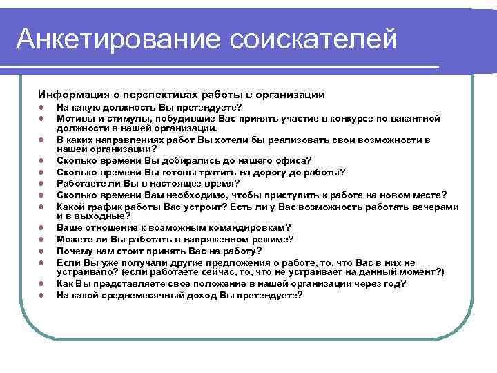 Анкетирование соискателей Информация о перспективах работы в организации l  На какую должность Вы