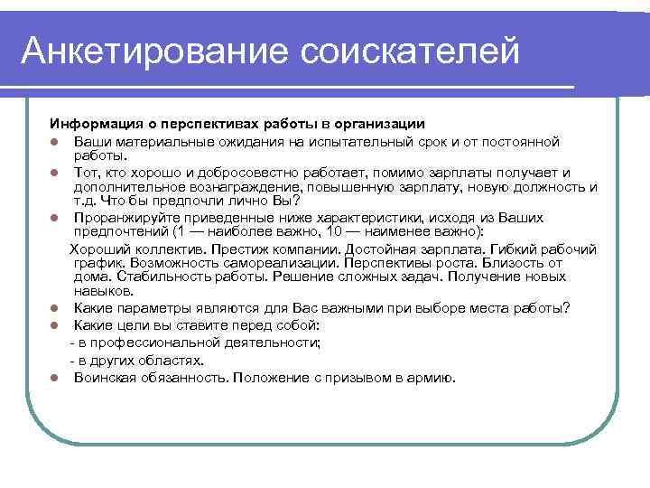 Анкетирование соискателей Информация о перспективах работы в организации l Ваши материальные ожидания на испытательный