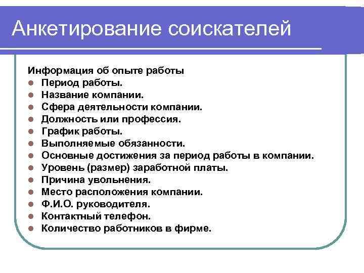 Анкетирование соискателей Информация об опыте работы l Период работы.  l Название компании.