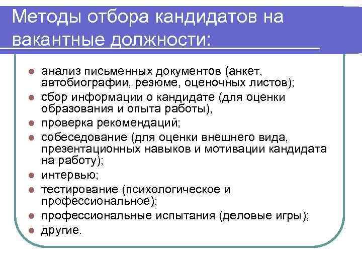 Методы отбора кандидатов на вакантные должности:  l  анализ письменных документов (анкет,