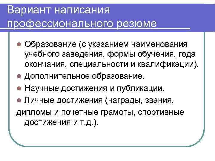 Вариант написания профессионального резюме l Образование (с указанием наименования  учебного заведения, формы обучения,