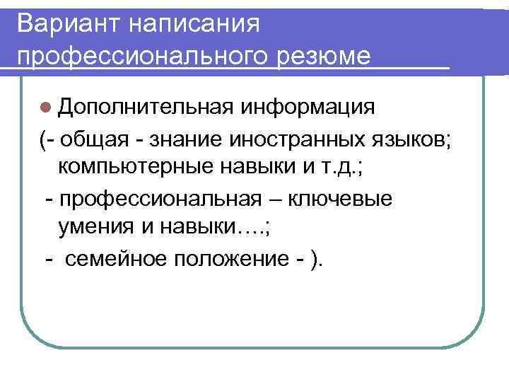 Вариант написания профессионального резюме l Дополнительная  информация (- общая - знание иностранных языков;