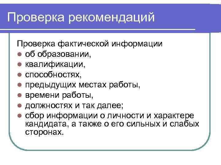 Проверка рекомендаций Проверка фактической информации l об образовании,  l квалификации,  l способностях,