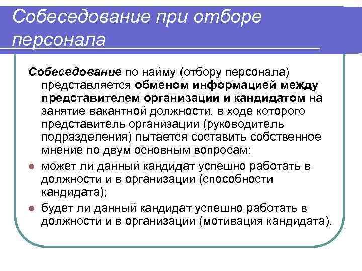 Собеседование при отборе персонала Собеседование по найму (отбору персонала)  представляется обменом информацией между