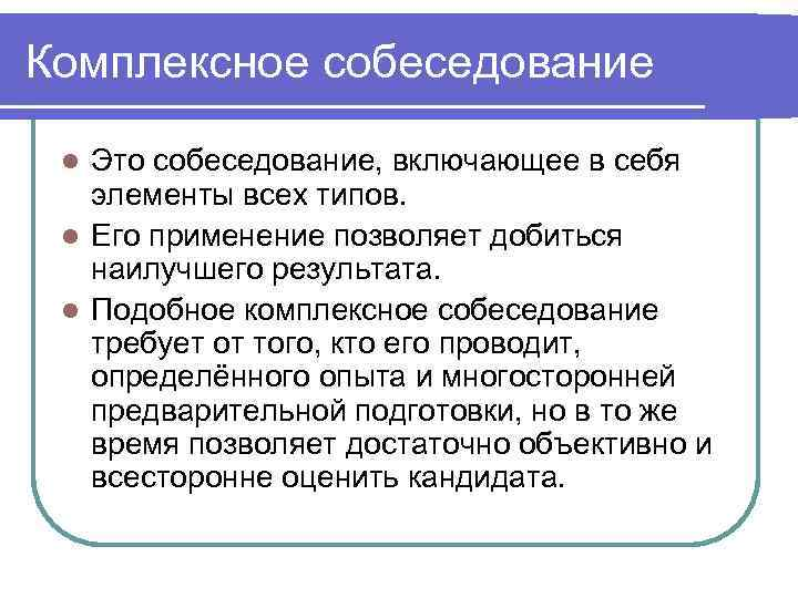 Комплексное собеседование  l Это собеседование, включающее в себя  элементы всех типов.