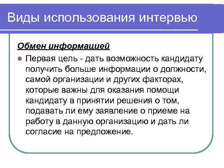Виды использования интервью  Обмен информацией l Первая цель - дать возможность кандидату