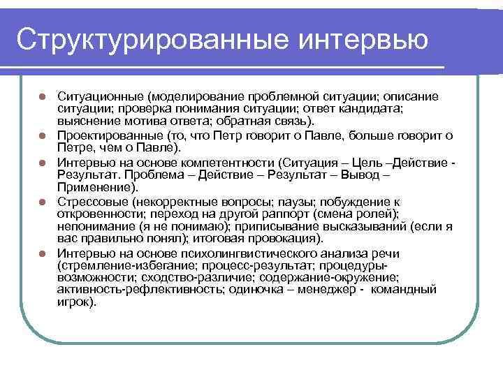 Структурированные интервью l  Ситуационные (моделирование проблемной ситуации; описание ситуации; проверка понимания ситуации; ответ
