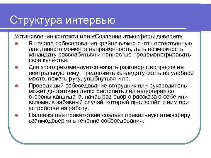 Структура интервью Установление контакта или «Создание атмосферы доверия» . l  В начале собеседования