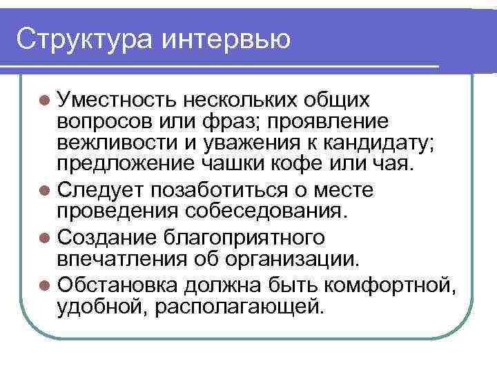 Структура интервью  l Уместность нескольких общих  вопросов или фраз; проявление  вежливости