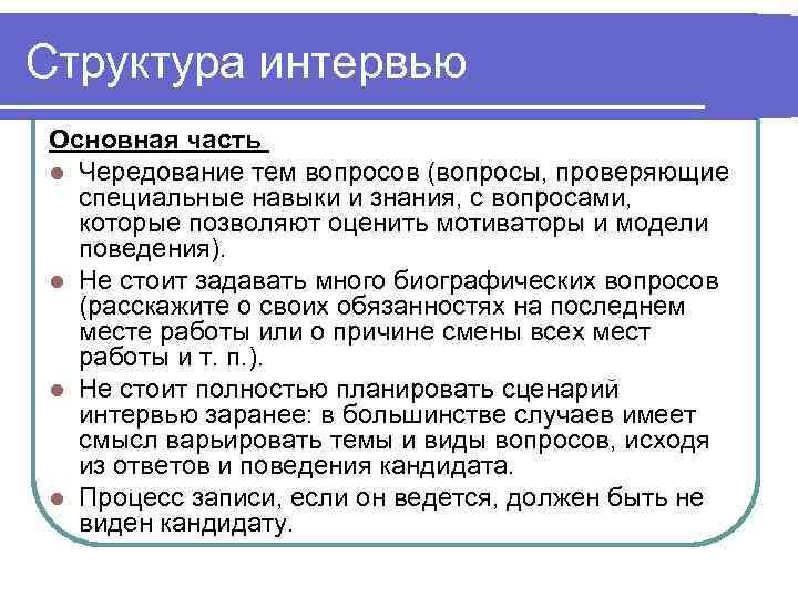 Структура интервью Основная часть l Чередование тем вопросов (вопросы, проверяющие  специальные навыки и