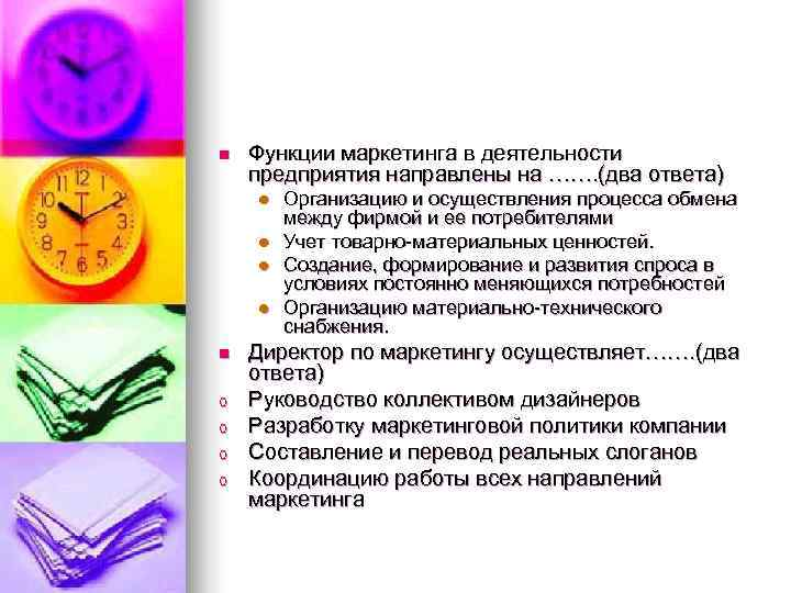 n  Функции маркетинга в деятельности предприятия направлены на ……. (два ответа) l