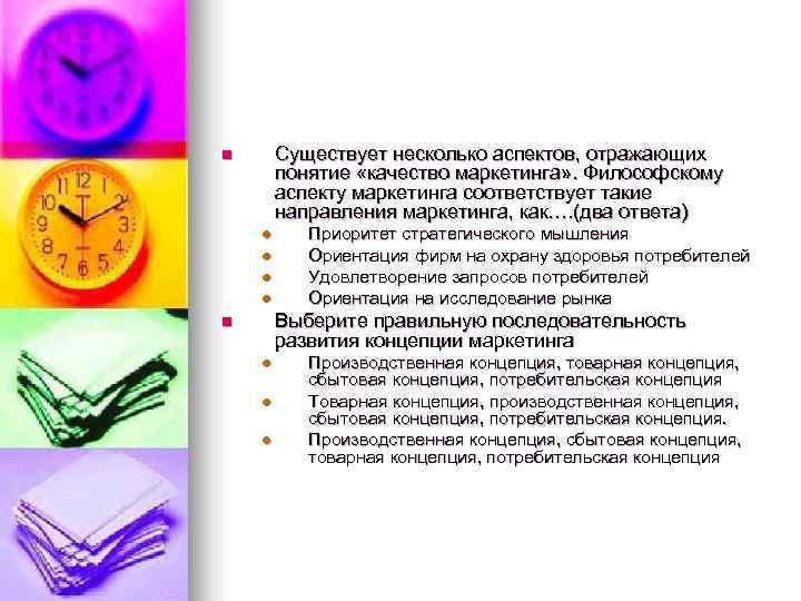 n  Существует несколько аспектов, отражающих   понятие «качество маркетинга» . Философскому