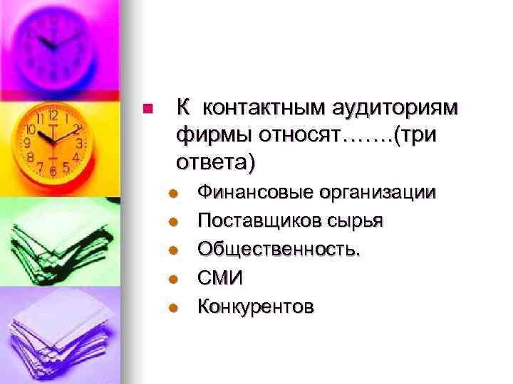 n  К контактным аудиториям фирмы относят……. (три ответа) l  Финансовые организации l