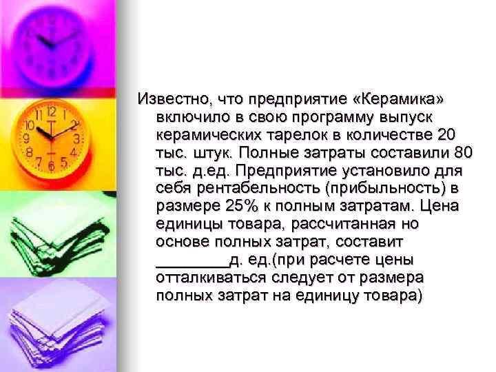 Известно, что предприятие «Керамика»  включило в свою программу выпуск  керамических тарелок в