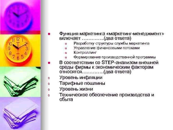 n  Функция маркетинга «маркетинг-менеджмент» включает …………. . (два ответа)  o  Разработку