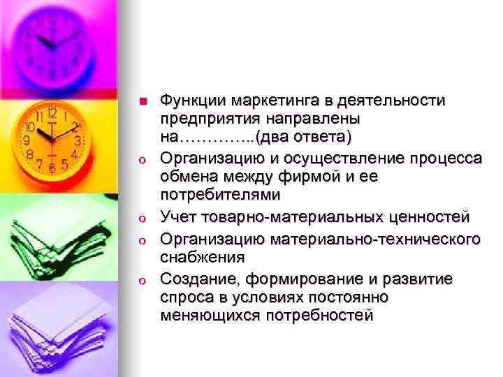 n  Функции маркетинга в деятельности предприятия направлены на…………. . (два ответа) o