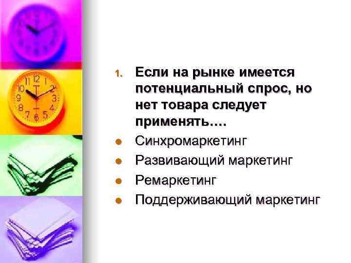 1.  Если на рынке имеется потенциальный спрос, но нет товара следует применять…. l
