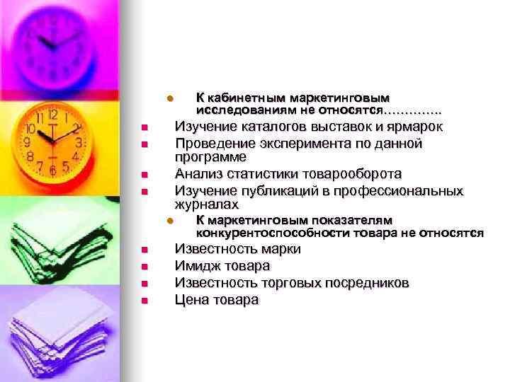 l К кабинетным маркетинговым  исследованиям не относятся…………. . n  Изучение
