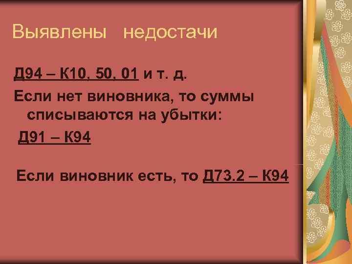 Выявлены недостачи Д 94 – К 10, 50, 01 и т. д. Если нет
