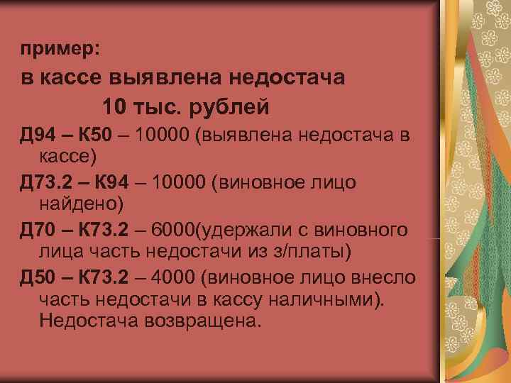 пример: в кассе выявлена недостача  10 тыс. рублей Д 94 – К 50