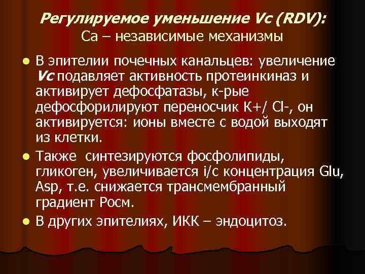 Регулируемое уменьшение Vc (RDV):   Ca – независимые механизмы l В