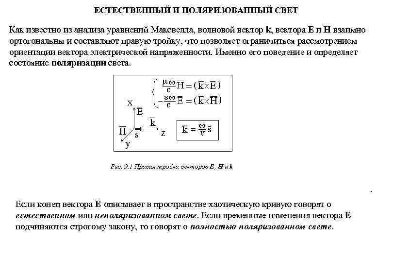 ЕСТЕСТВЕННЫЙ И ПОЛЯРИЗОВАННЫЙ СВЕТ Как известно из анализа уравнений Максвелла,