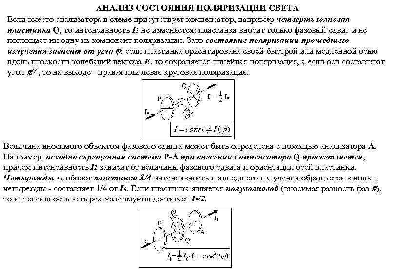 АНАЛИЗ СОСТОЯНИЯ ПОЛЯРИЗАЦИИ СВЕТА Если вместо анализатора в схеме