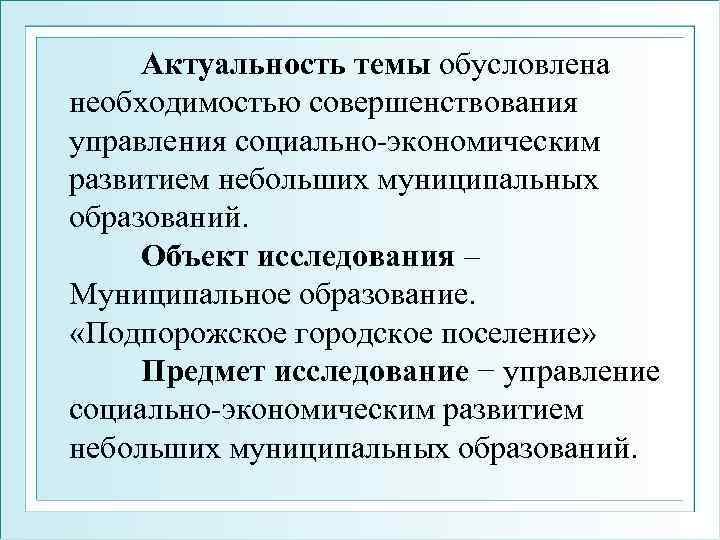 Актуальность темы обусловлена необходимостью совершенствования управления социально-экономическим развитием небольших муниципальных образований.  Объект