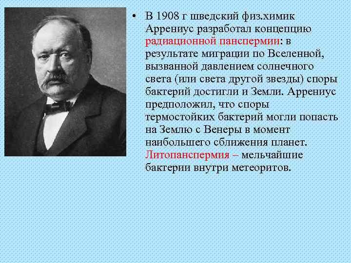 • В 1908 г шведский физ. химик  Аррениус разработал концепцию  радиационной