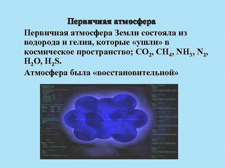 Первичная атмосфера Земли состояла из водорода и гелия, которые «ушли» в