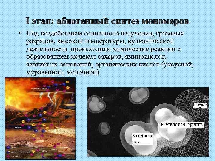 I этап: абиогенный синтез мономеров • Под воздействием солнечного излучения, грозовых  разрядов,