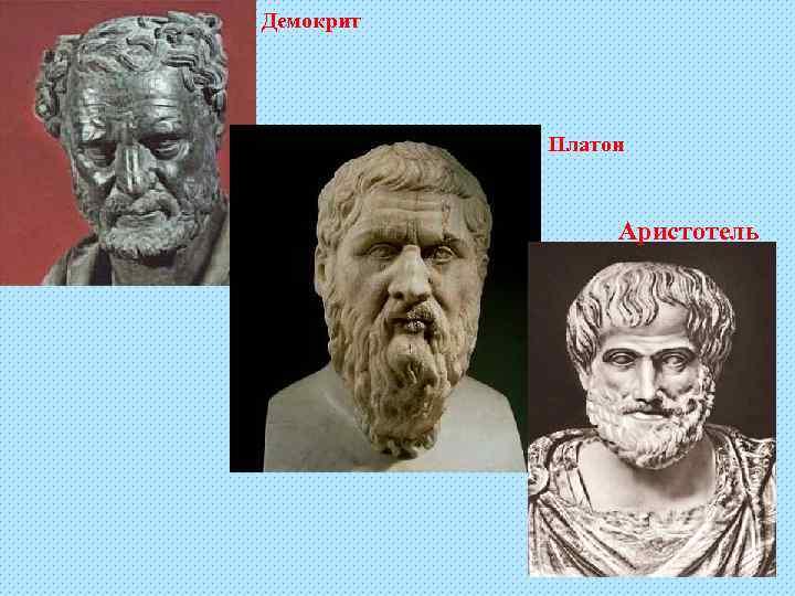 Демокрит    Платон    Аристотель
