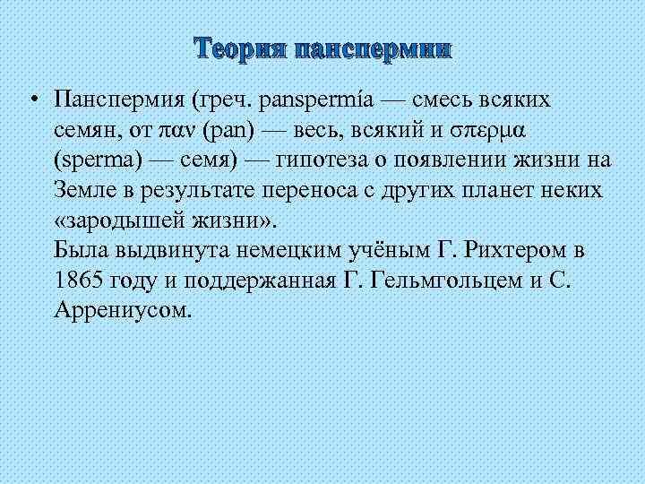 Теория панспермии • Панспермия (греч. panspermía — смесь всяких  семян,