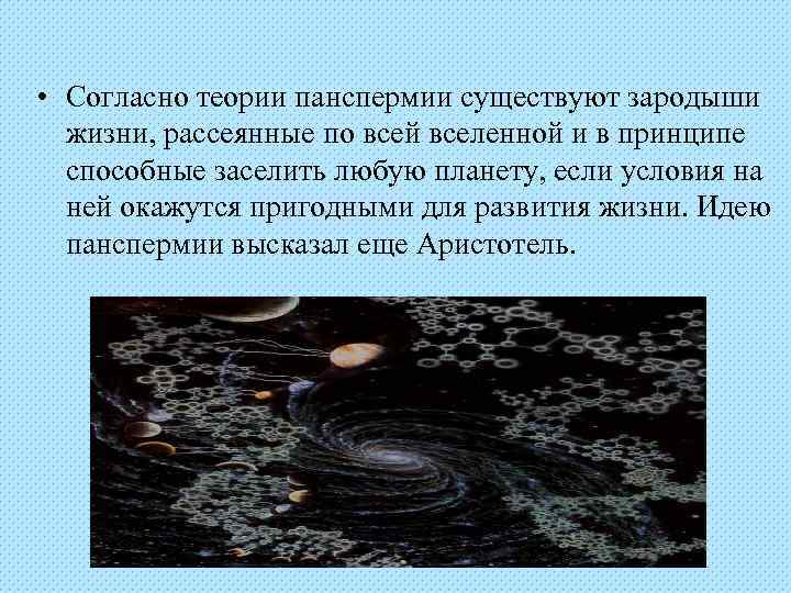 • Согласно теории панспермии существуют зародыши  жизни, рассеянные по всей вселенной и