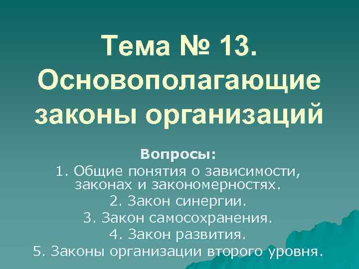Тема № 13. Основополагающие законы организаций    Вопросы: 1. Общие