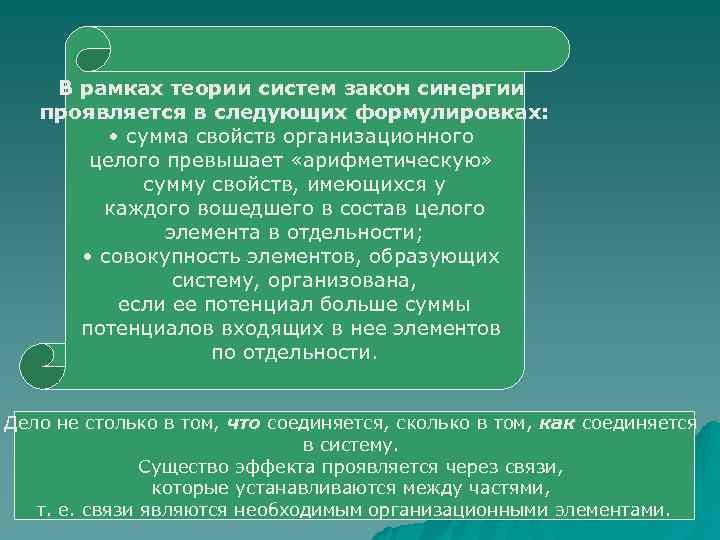 В рамках теории систем закон синергии  проявляется в следующих формулировках: