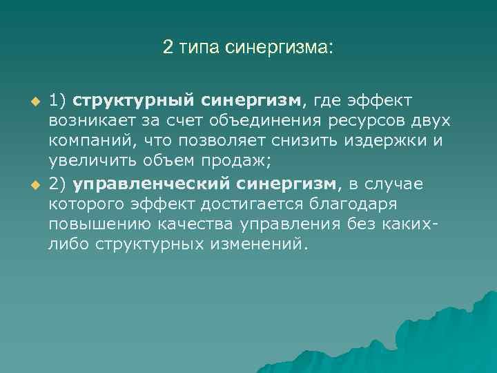 2 типа синергизма:  u  1) структурный синергизм, где