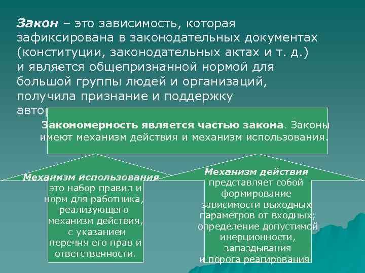 Закон – это зависимость, которая зафиксирована в законодательных документах (конституции, законодательных актах и т.