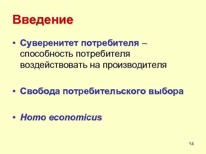 Введение • Суверенитет потребителя –  способность потребителя  воздействовать на производителя  •