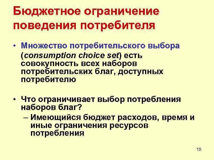 Бюджетное ограничение поведения потребителя • Множество потребительского выбора  (consumption choice set) есть