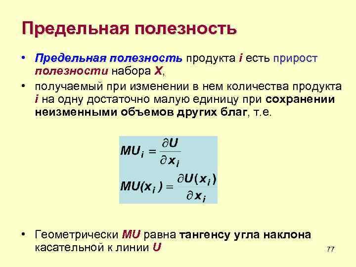 Предельная полезность • Предельная полезность продукта i есть прирост  полезности набора X,