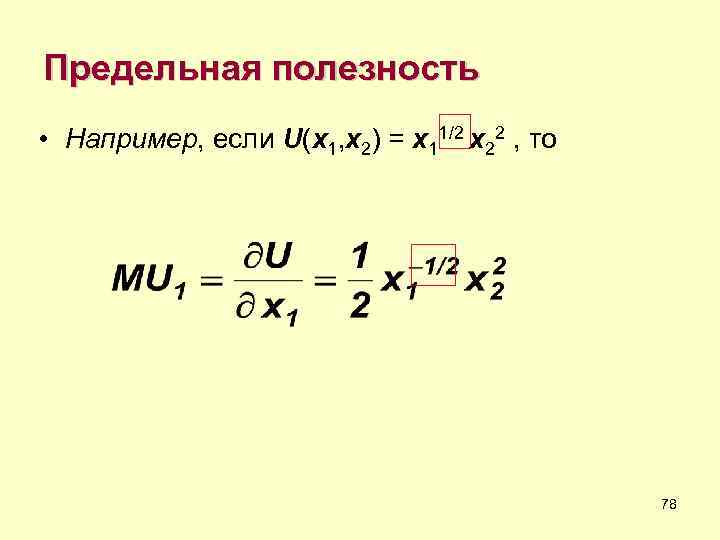 Предельная полезность • Например, если U(x 1, x 2) = x 11/2 x 22